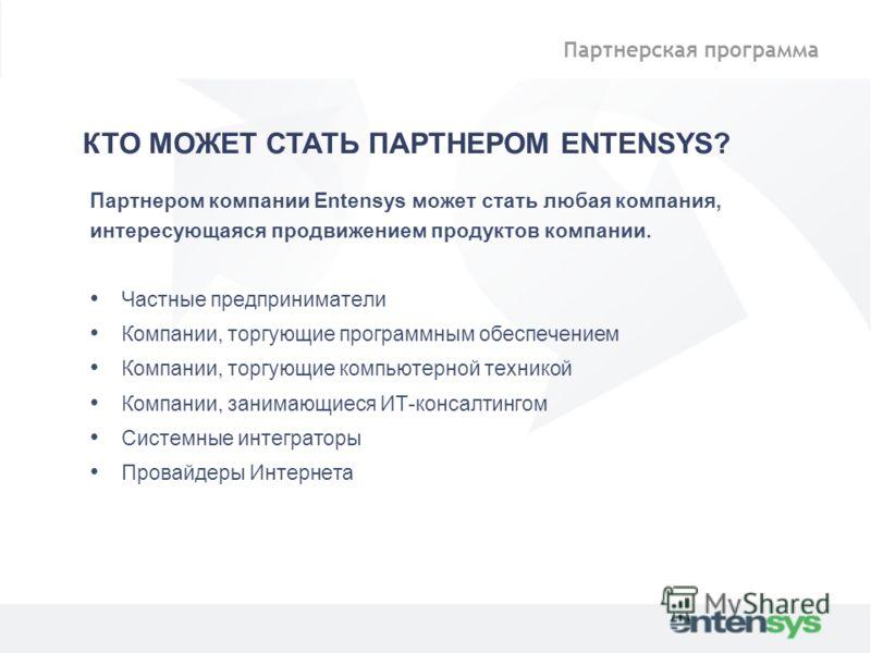 Партнером компании Entensys может стать любая компания, интересующаяся продвижением продуктов компании. Частные предприниматели Компании, торгующие программным обеспечением Компании, торгующие компьютерной техникой Компании, занимающиеся ИТ-консалтин