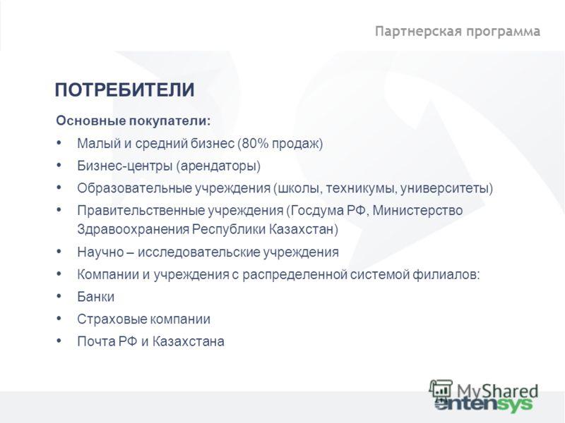 Основные покупатели: Малый и средний бизнес (80% продаж) Бизнес-центры (арендаторы) Образовательные учреждения (школы, техникумы, университеты) Правительственные учреждения (Госдума РФ, Министерство Здравоохранения Республики Казахстан) Научно – иссл