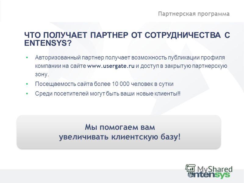 Авторизованный партнер получает возможность публикации профиля компании на сайте www.usergate.ru и доступ в закрытую партнерскую зону. Посещаемость сайта более 10 000 человек в сутки Среди посетителей могут быть ваши новые клиенты!! ЧТО ПОЛУЧАЕТ ПАРТ