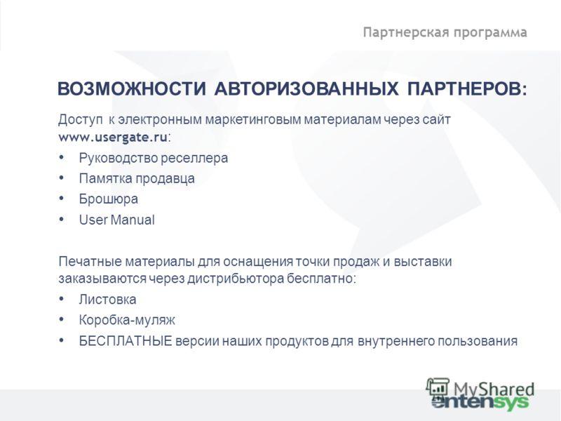 Доступ к электронным маркетинговым материалам через сайт www.usergate.ru : Руководство реселлера Памятка продавца Брошюра User Manual Печатные материалы для оснащения точки продаж и выставки заказываются через дистрибьютора бесплатно: Листовка Коробк