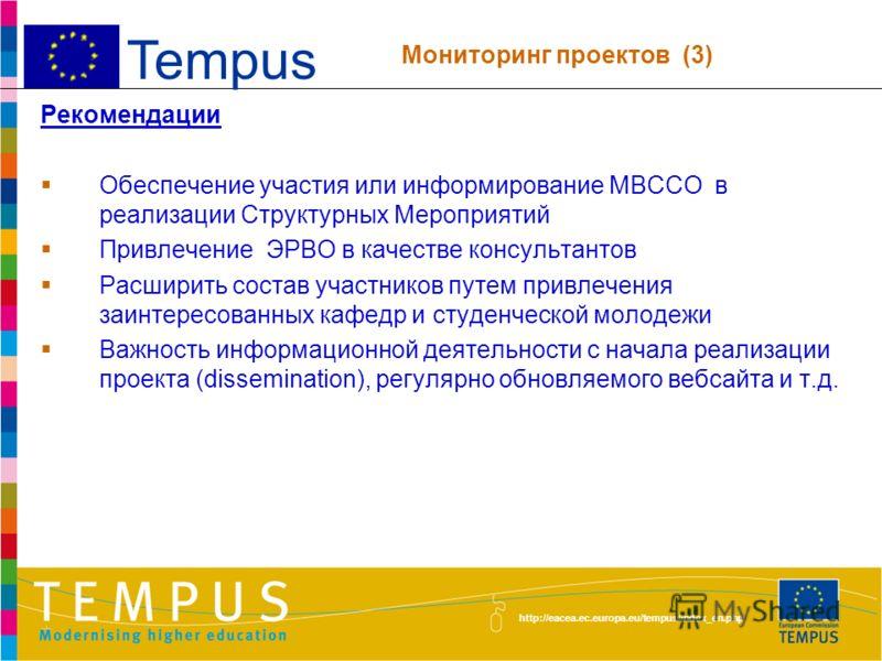 http://eacea.ec.europa.eu/tempus/index_en.php Основные выводы (-) Ограниченное количество участников Неясные структура управления и процесс принятия решений Не используются электронные платформы в проектном управлении Отсутствуют вебсайты, плохо стру