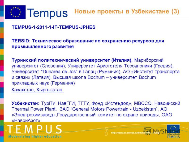 http://eacea.ec.europa.eu/tempus/index_en.php TEMPUS-1-2011-1-IT-TEMPUS-JPHES EPASAT: Охрана окружающей среды путем разработки и применения устойчивых сельскохозяйственных технологий Университет Аквилы (Испания), Университет Азорес (Португалия), Вроц