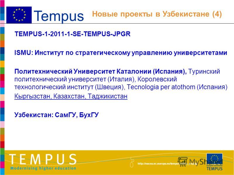 http://eacea.ec.europa.eu/tempus/index_en.php TEMPUS-1-2011-1-IT-TEMPUS-JPHES TERSID: Техническое образование по сохранению ресурсов для промышленного развития Туринский политехнический университет (Италия), Мариборский университет (Словения), Универ
