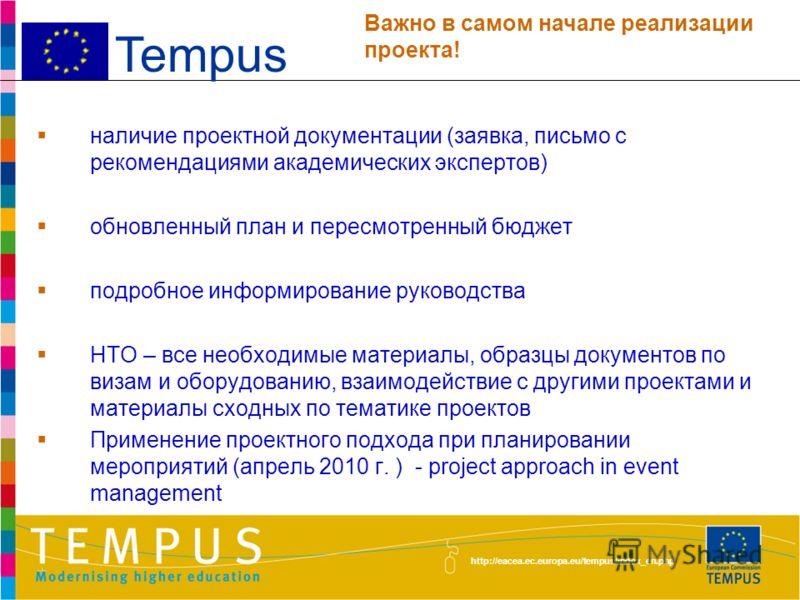 http://eacea.ec.europa.eu/tempus/index_en.php TEMPUS-1-2011-1-SE-TEMPUS-JPGR ISMU: Институт по стратегическому управлению университетами Политехнический Университет Каталонии (Испания), Туринский политехнический университет (Италия), Королевский техн