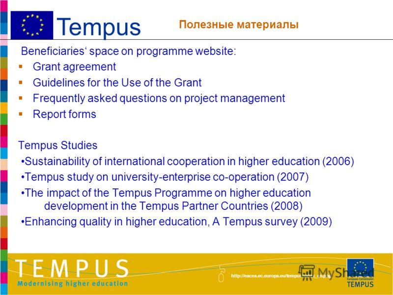 http://eacea.ec.europa.eu/tempus/index_en.php наличие проектной документации (заявка, письмо с рекомендациями академических экспертов) обновленный план и пересмотренный бюджет подробное информирование руководства НТО – все необходимые материалы, обра