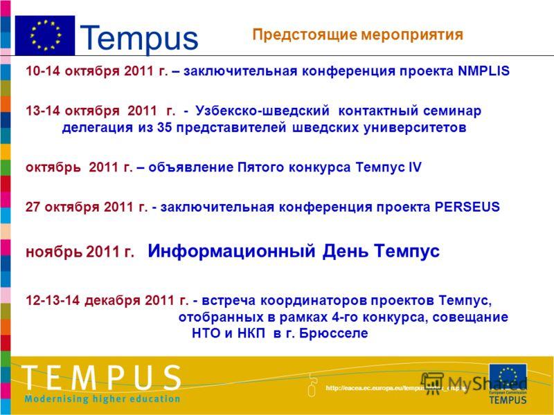 http://eacea.ec.europa.eu/tempus/index_en.php 16-17 июня 2011 г. - встреча партнеров PROMENG 19 июня 2011 г. - предложение о пересмотре национальных приоритетов 7 июля 2011 г. - объявлены результаты конкурса: 4 новых проекта для вузов республики 7- 8