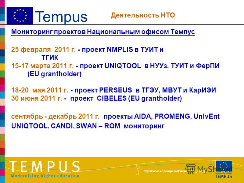 http://eacea.ec.europa.eu/tempus/index_en.php На 1 июля 2011 года 9 проектов (7JP&2SM) с участием 17 вузов республики: 8 вузов Ташкента и 9 вузов из 6 регионов республики (Самаркандская, Бухарская, Хорезмская, Кашкадарьинская, Андижанская и Ферганска