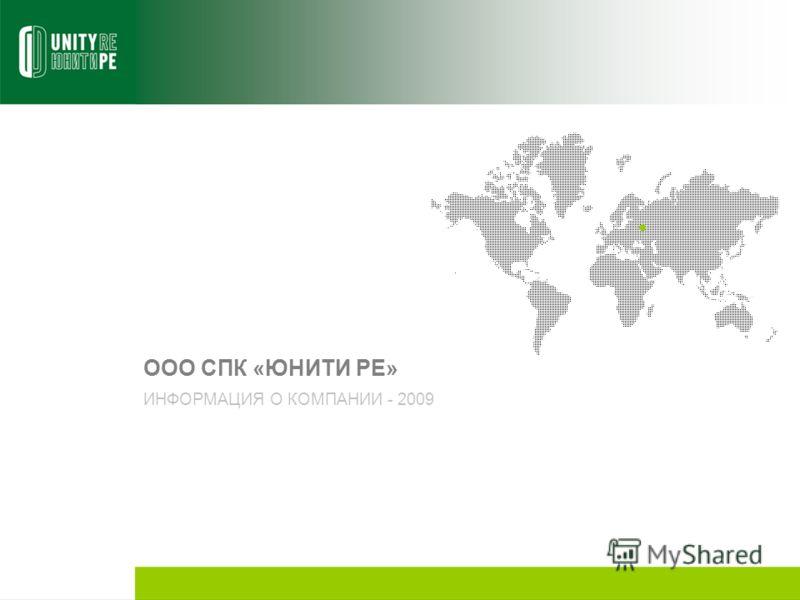 ООО СПК «ЮНИТИ РЕ» ИНФОРМАЦИЯ О КОМПАНИИ - 2009