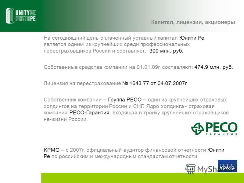 На сегодняшний день оплаченный уставный капитал Юнити Ре является одним из крупнейших среди профессиональных перестраховщиков России и составляет: 300 млн. руб. Собственные средства компании на 01.01.09г. составляют: 474,9 млн. руб. Лицензия на перес