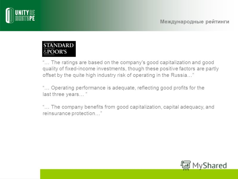 … The ratings are based on the company's good capitalization and good quality of fixed-income investments, though these positive factors are partly offset by the quite high industry risk of operating in the Russia… … Operating performance is adequate