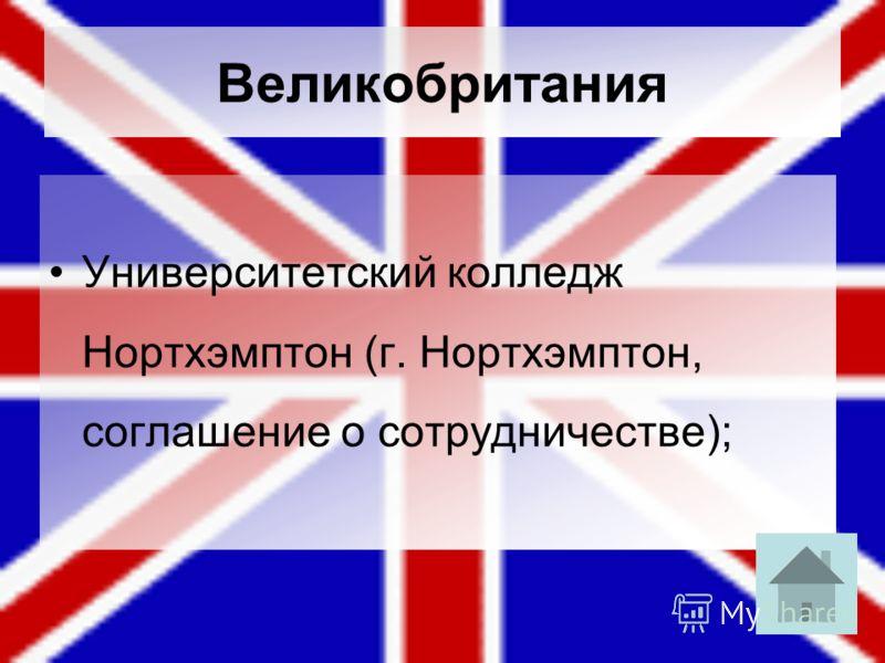 Великобритания Университетский колледж Нортхэмптон (г. Нортхэмптон, соглашение о сотрудничестве);