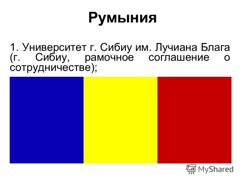 Румыния 1. Университет г. Сибиу им. Лучиана Блага (г. Сибиу, рамочное соглашение о сотрудничестве);