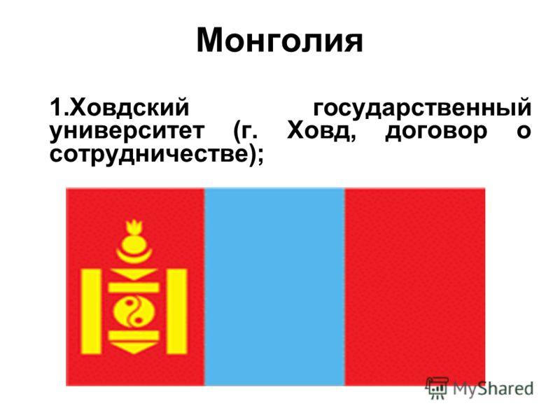 Монголия 1.Ховдский государственный университет (г. Ховд, договор о сотрудничестве);