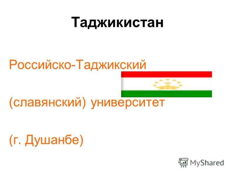 Таджикистан Российско-Таджикский (славянский) университет (г. Душанбе) договор о сотрудничестве)