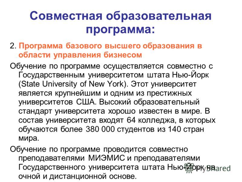 Cовместная образовательная программа: 2. Программа базового высшего образования в области управления бизнесом Обучение по программе осуществляется совместно с Государственным университетом штата Нью-Йорк (State University of New York). Этот университ