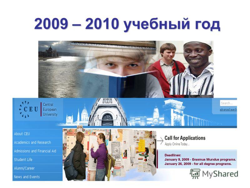 Central European University 2009 – 2010 учебный год Central European University 2009 – 2010 учебный год www.ceu.hu