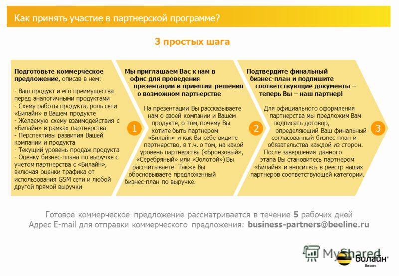 Партнерство с «Билайн»: «Золотой» партнер Достигайте максимума! Статус «Золотого» партнера «Билайн» - это: 1) Все возможности «Бронзового» и «Серебряного» партнерства 2) Совместные продажи: Используйте ресурсы коммерческих подразделений «Билайн» по в