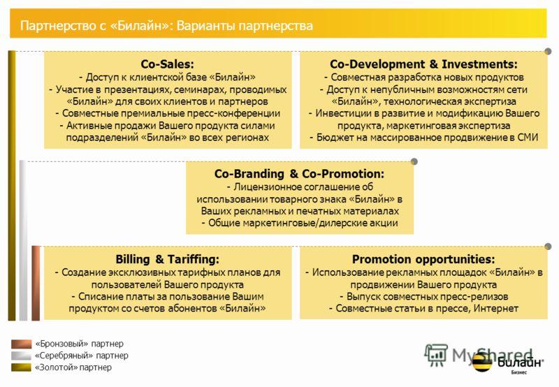 Партнерство с «Билайн»: Преимущества для партнеров 10 новых возможностей роста для Вашего бизнеса! 1. Повышение статуса и уровня капитализации Вашей компании 2. Рост продаж за счет доступа к клиентской базе «Билайн» и региональной экспансии 3. Облегч