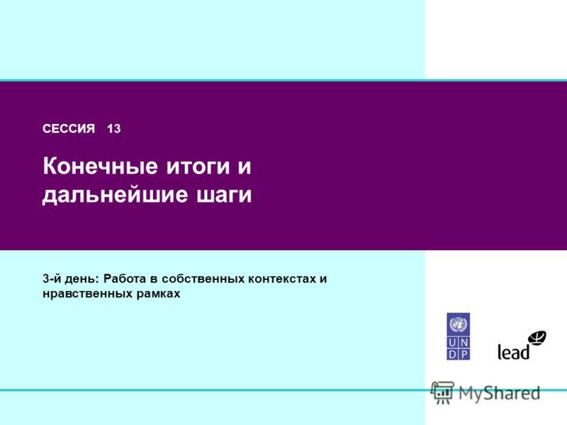 108 СЕССИЯ 13 Конечные итоги и дальнейшие шаги 3-й день: Работа в собственных контекстах и нравственных рамках