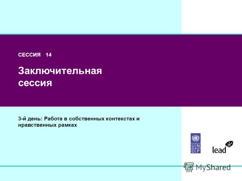 110 СЕССИЯ 14 Заключительная сессия 3-й день: Работа в собственных контекстах и нравственных рамках