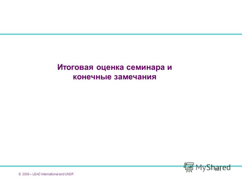 111 Итоговая оценка семинара и конечные замечания © 2005 – LEAD International and UNDP