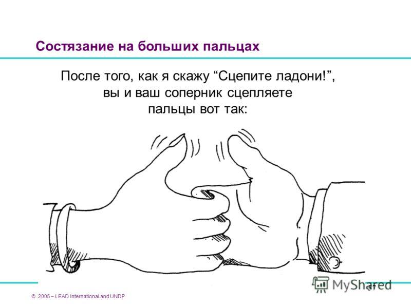 57 Состязание на больших пальцах © 2005 – LEAD International and UNDP После того, как я скажу Сцепите ладони!, вы и ваш соперник сцепляете пальцы вот так: