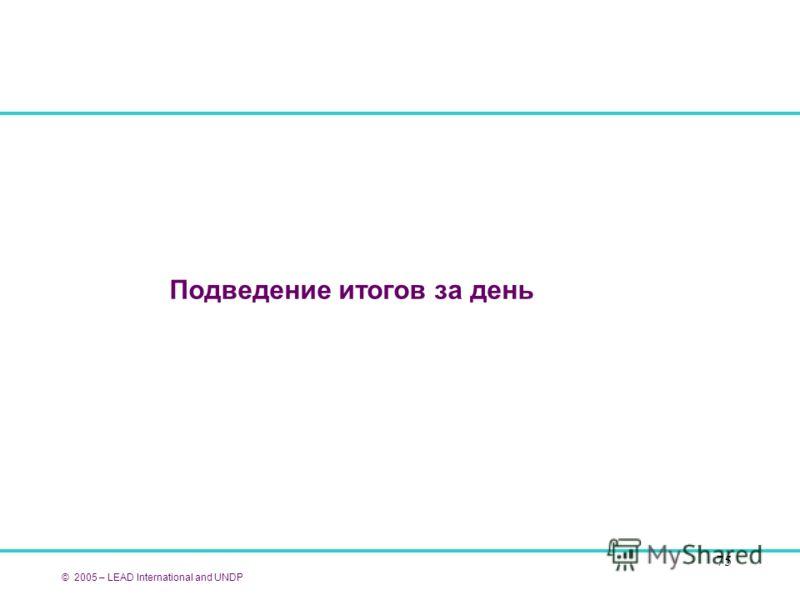 75 Подведение итогов за день © 2005 – LEAD International and UNDP