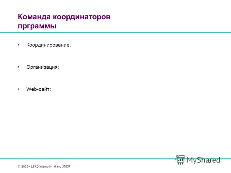 8 Команда координаторов прграммы Координирование: Организация: Web-сайт: © 2005 – LEAD International and UNDP