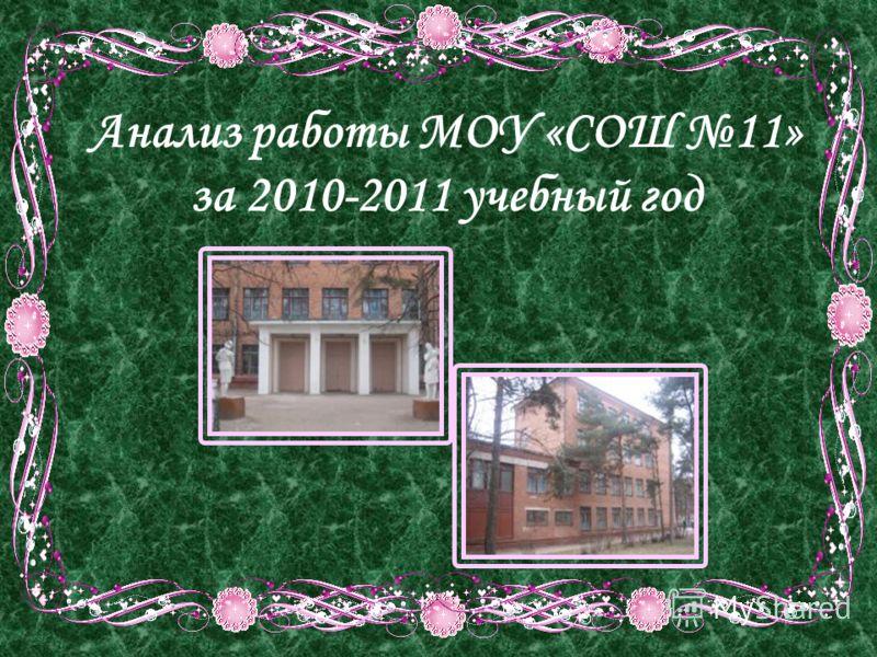 Анализ работы МОУ «СОШ 11» за 2010-2011 учебный год