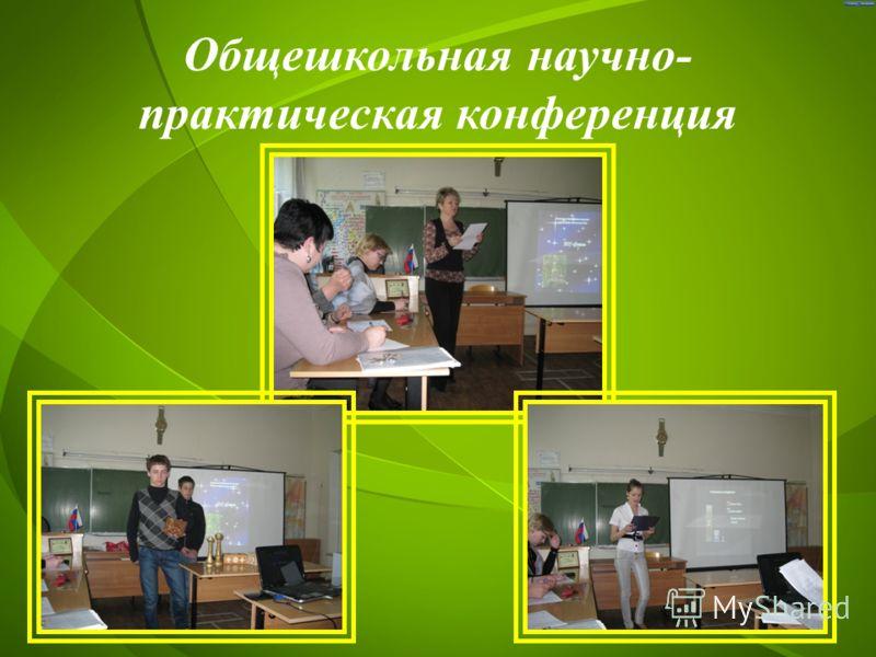 Общешкольная научно- практическая конференция