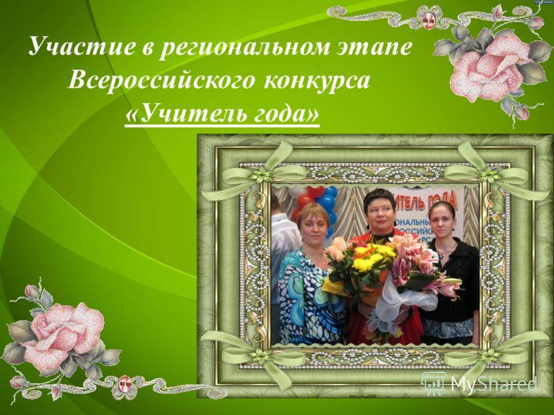 Участие в региональном этапе Всероссийского конкурса «Учитель года»