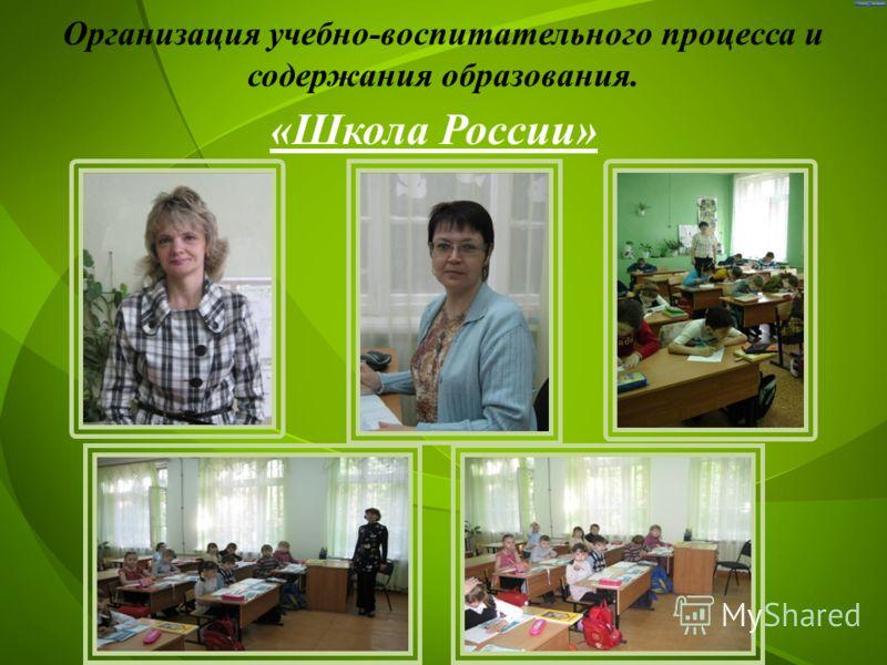 Организация учебно-воспитательного процесса и содержания образования. «Школа России»