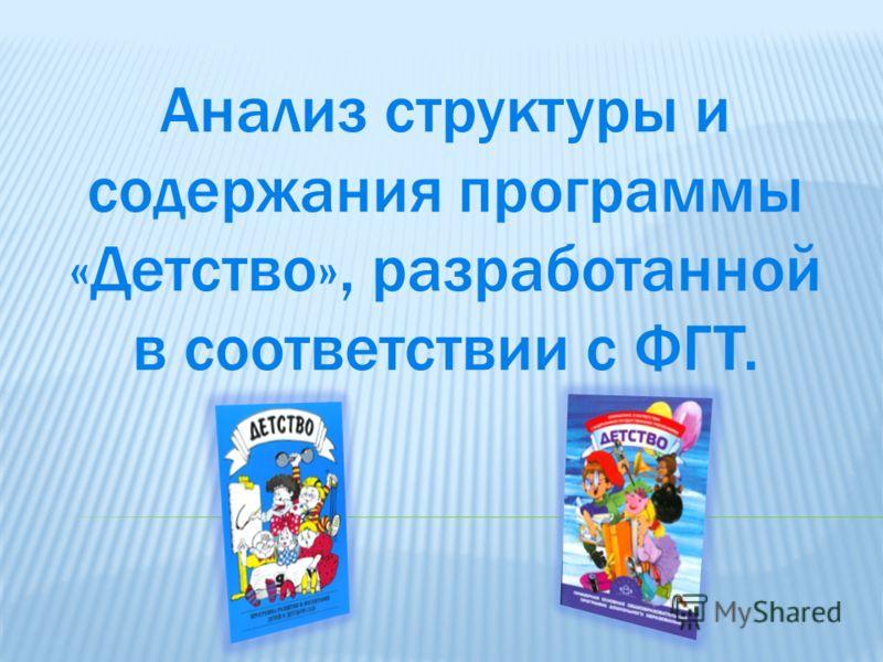 Анализ структуры и содержания программы «Детство», разработанной в соответствии с ФГТ.