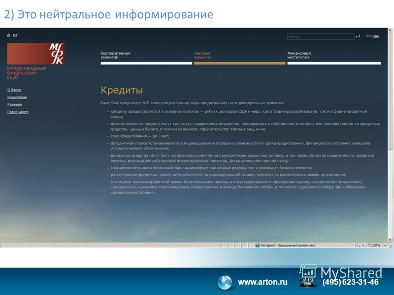 www.arton.ru(495) 623-31-46 2) Это нейтральное информирование