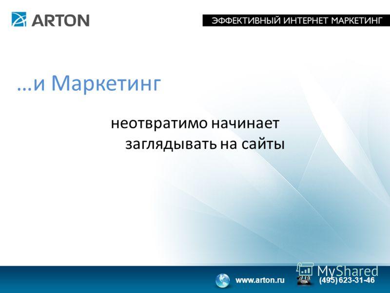 www.arton.ru(495) 623-31-46 …и Маркетинг неотвратимо начинает заглядывать на сайты