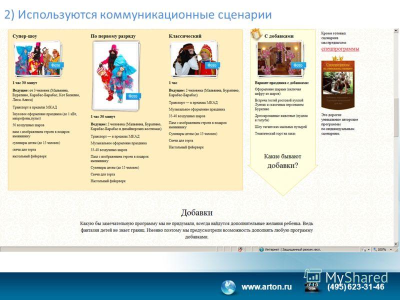 www.arton.ru(495) 623-31-46 2) Используются коммуникационные сценарии