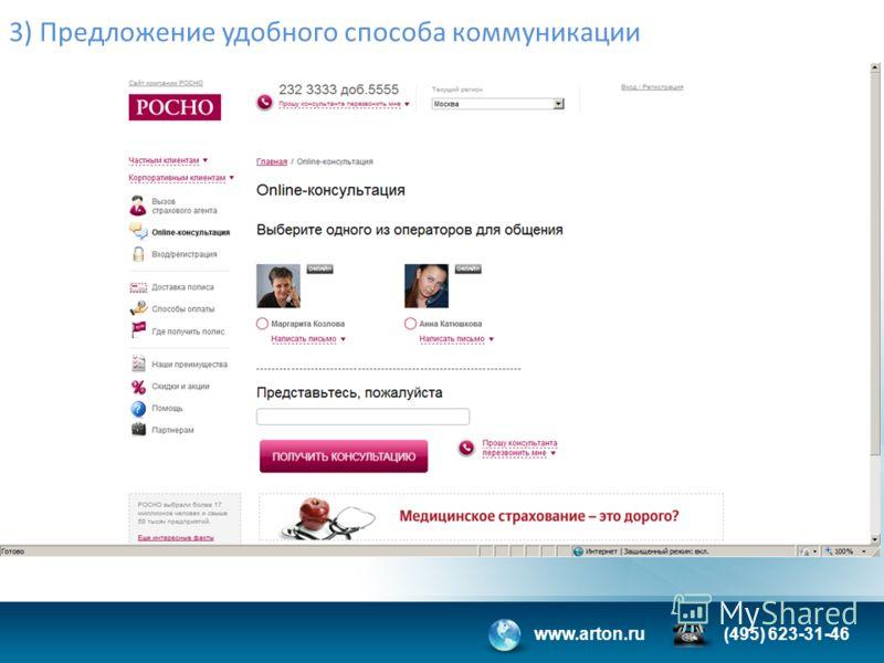 www.arton.ru(495) 623-31-46 3) Предложение удобного способа коммуникации