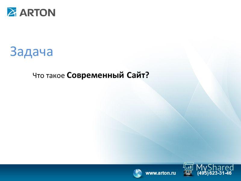 www.arton.ru(495) 623-31-46 Задача Что такое Современный Сайт?