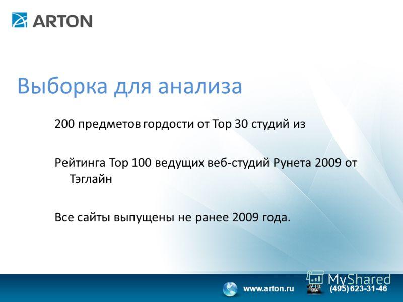 www.arton.ru(495) 623-31-46 Выборка для анализа 200 предметов гордости от Top 30 студий из Рейтинга Тор 100 ведущих веб-студий Рунета 2009 от Тэглайн Все сайты выпущены не ранее 2009 года.