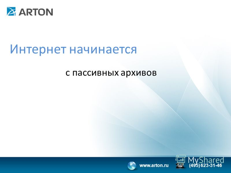 www.arton.ru(495) 623-31-46 Интернет начинается с пассивных архивов