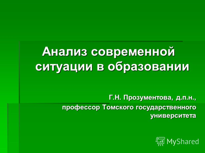Анализ современной ситуации в образовании Г.Н. Прозументова, д.п.н., профессор Томского государственного университета