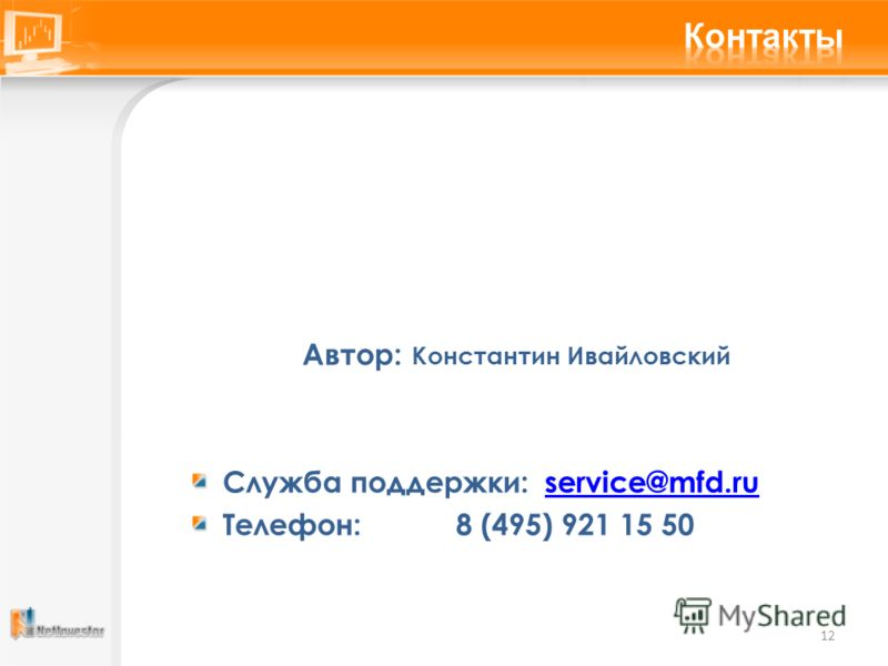 Автор: Константин Ивайловский Служба поддержки: service@mfd.ruservice@mfd.ru Телефон:8 (495) 921 15 50 12