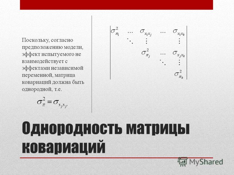Однородность матрицы ковариаций Поскольку, согласно предположению модели, эффект испытуемого не взаимодействует с эффектами независимой переменной, матрица ковариаций должна быть однородной, т.е.