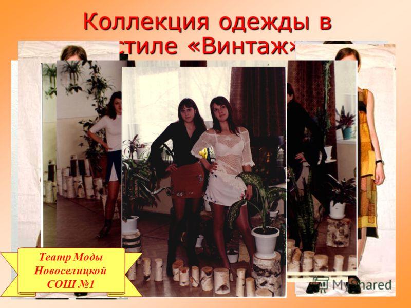 Коллекция одежды в стиле «Винтаж» Театр Моды Новоселицкой СОШ 1