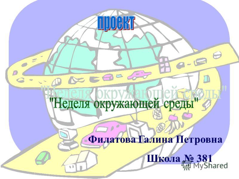 Филатова Галина Петровна Школа 381
