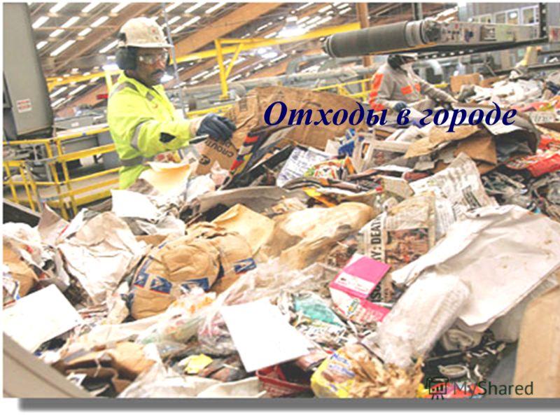 Отходы в городе