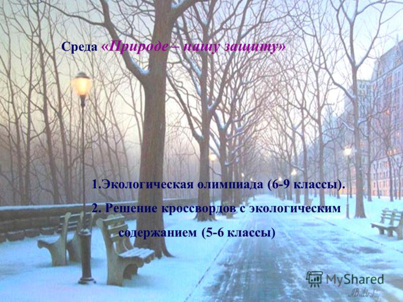 Среда «Природе – нашу защиту» 1.Экологическая олимпиада (6-9 классы). 2. Решение кроссвордов с экологическим содержанием (5-6 классы)