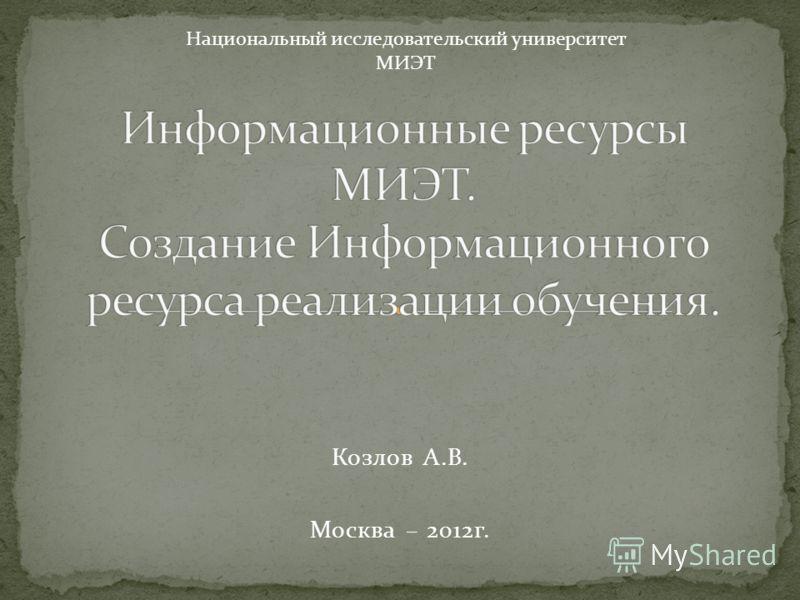 Козлов А.В. Москва – 2012г. Национальный исследовательский университет МИЭТ