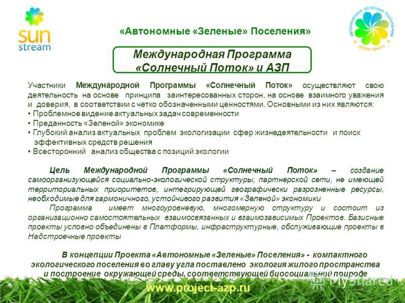 www.project-azp.ru Международная Программа «Солнечный Поток» и АЗП Участники Международной Программы «Солнечный Поток» осуществляют свою деятельность на основе принципа заинтересованных сторон, на основе взаимного уважения и доверия, в соответствии с