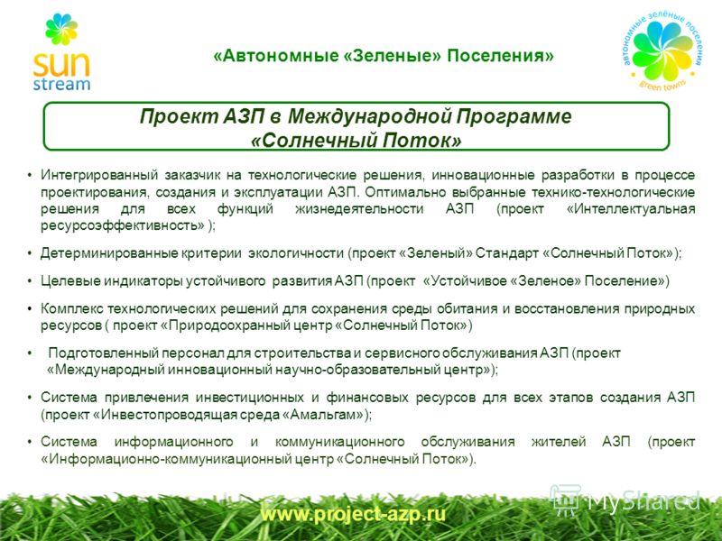 Проект АЗП в Международной Программе «Солнечный Поток» www.project-azp.ru Интегрированный заказчик на технологические решения, инновационные разработки в процессе проектирования, создания и эксплуатации АЗП. Оптимально выбранные технико-технологическ